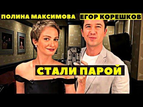 Полина Максимова и Егор Корешков стали парой: актриса заподозрена в беременности