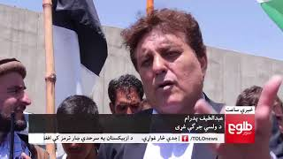 LEMAR NEWS 30 June 2018 /۱۳۹۷ د لمر خبرونه د چنګاښ ۰۹ نیته