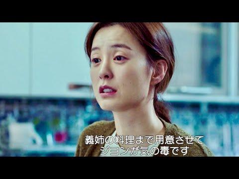 映画『82年生まれ、キム・ジヨン』本編映像