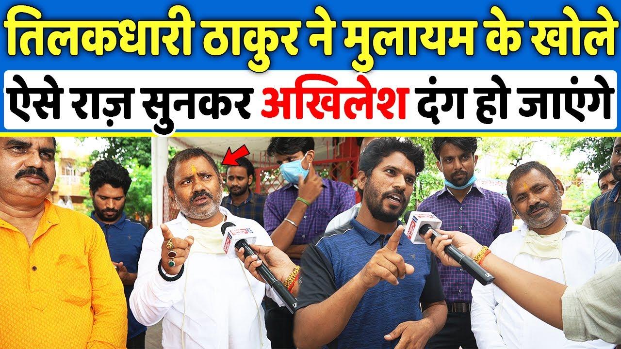 तिलकधारी ठाकुर ने मुलायम के खोले ऐसे राज़ सुनकर Akhilesh Yadav दंग हो जाएंगे, Up Elections 2022,Yogi