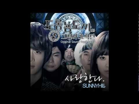 SunnyHill (써니힐) - 사랑한다 (Salamander Guru And The Gang OST)