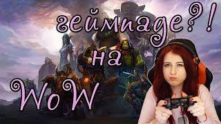   Busenya   - World of Warcraft теперь на геймпаде?!