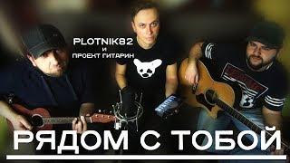Рядом с тобой - Plotnik82 и Проект Гитарин / UNPLUGGED
