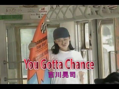 You Gotta Chance-ダンスで夏を抱きしめて- / 吉 …