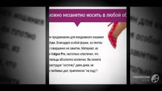 лекарство от шишек на ногах      - valgus pro описание(, 2014-09-26T10:18:20.000Z)