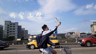 Publication Date: 2020-02-24 | Video Title: 我愛上學
