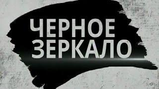"""Премьера нового политического ток-шоу """"Черное зеркало"""" - Черное зеркало - Интер"""