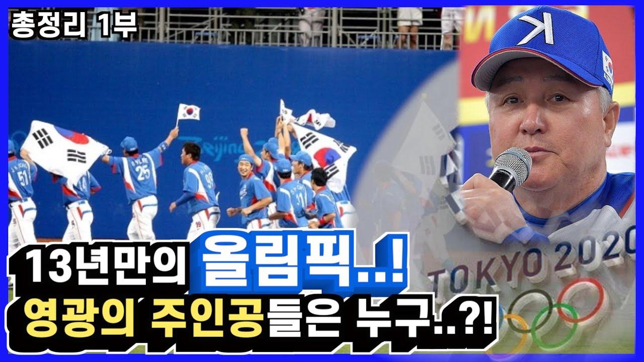 [1부] 도쿄올림픽 야구대표팀 예상 총정리 ! (SSG/삼성/NC/두산/KT)