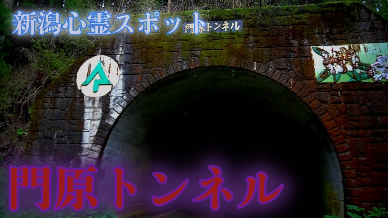 新潟 県 心霊 スポット