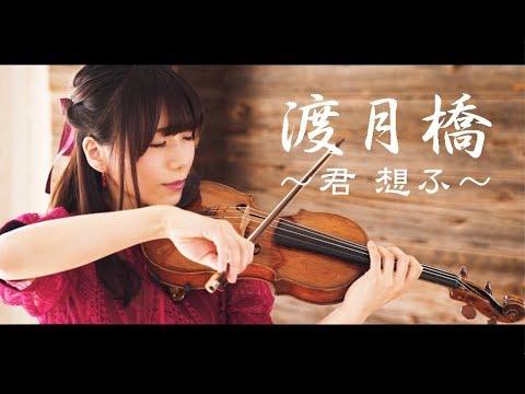 渡月橋 〜君 想ふ〜(フル)ヴァイオリンカバー/石川綾子