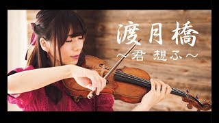 Download lagu 渡月橋 君 想ふ フル ヴァイオリンカバー 石川綾子 MP3