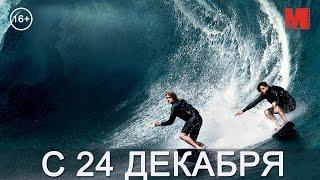 Дублированный трейлер фильма «На гребне волны»