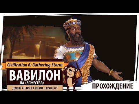 ВАВИЛОН на