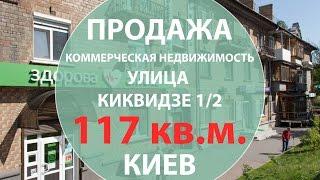 видео агентство недвижимости Киев