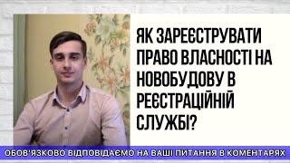 видео Довіреність на оформлення спадкових прав