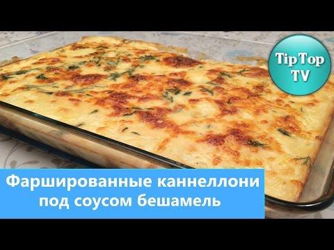 ✔ФАРШИРОВАННЫЕ КАННЕЛЛОНИ ПОД СОУСОМ БЕШАМЕЛЬ/cannelloni with sauce beshamel