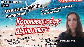 Турция 2020 Новости туризма в Турции Ответы на вопросы Полат Алания жизнь в Турции Алания 2020