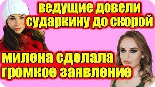 ДОМ 2 НОВОСТИ ♡ Раньше Эфира 30 января 2019 (30.01.2019).