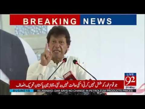 Chairman PTI Imran Khan Address To Karachi Traders Association (01.05.17)