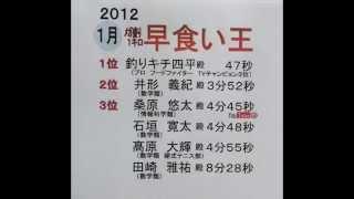 早食い挑戦記録まとめ メガ盛り 1キロカレー (カレー うどん 520g...