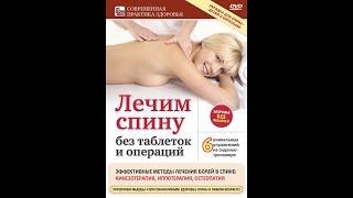 Лечим спину без таблеток и операций! Эффективные методы: кинезотерапия, иппотерапия, остеопатия.