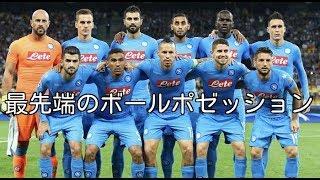 マウリツィオ・サッリ Football【SSCナポリ 美しいビルドアップ集】
