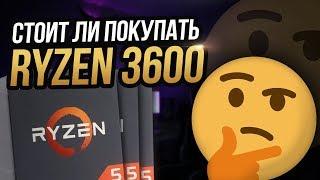 Ryzen 3600   Стоит ли его покупать?  Ryzen 3000