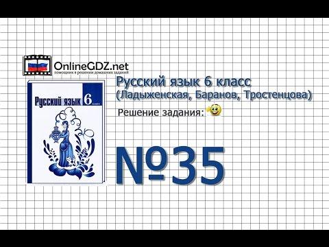 Задание № 35 - Русский язык 6 класс (Ладыженская, Баранов, Тростенцова)