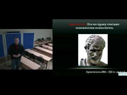 История становления психологии как науки