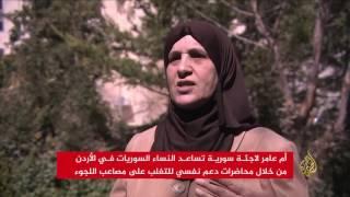 أم عامر تقدم الدعم النفسي للاجئات السوريات بالأردن