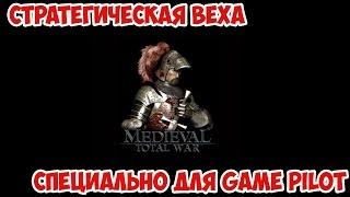 СТРАТЕГИЧЕСКАЯ ВЕХА - MEDIEVAL: TOTAL WAR
