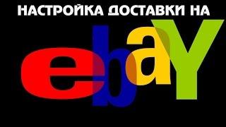 Настроювання доставки на E-BAY