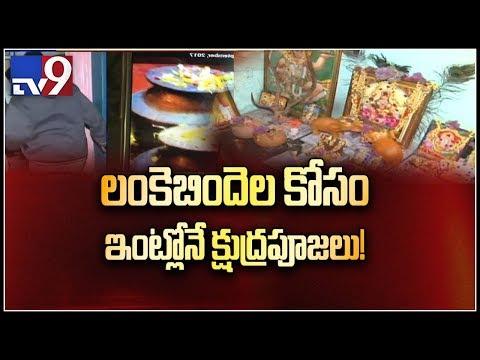 Black magic for hidden treasure in Chittoor district - TV9