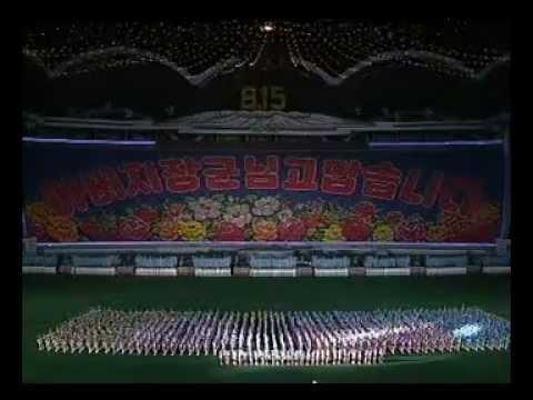 North Korean Mass Games — Full Version [1/2]
