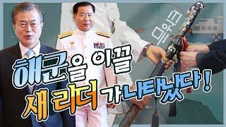국방개혁 신호탄 쏘아올린 심승섭 신임 해군참모총장의 진급 및 보직신고식