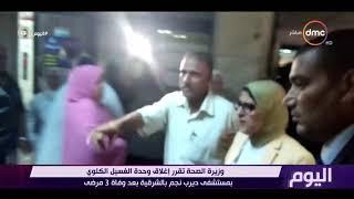 اليوم - وزيرة الصحة تقرر إغلاق وحدة الغسيل الكلوي بمستشفى ديرب نجم بالشرقية بعد وفاة 3 مرضى