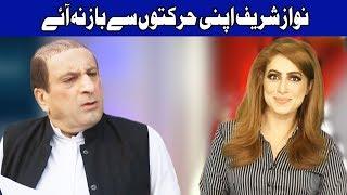 Nawaz sharif Ki Badmashian | Q K Jamhuriat Hai | 23 September 2018 | 24 News