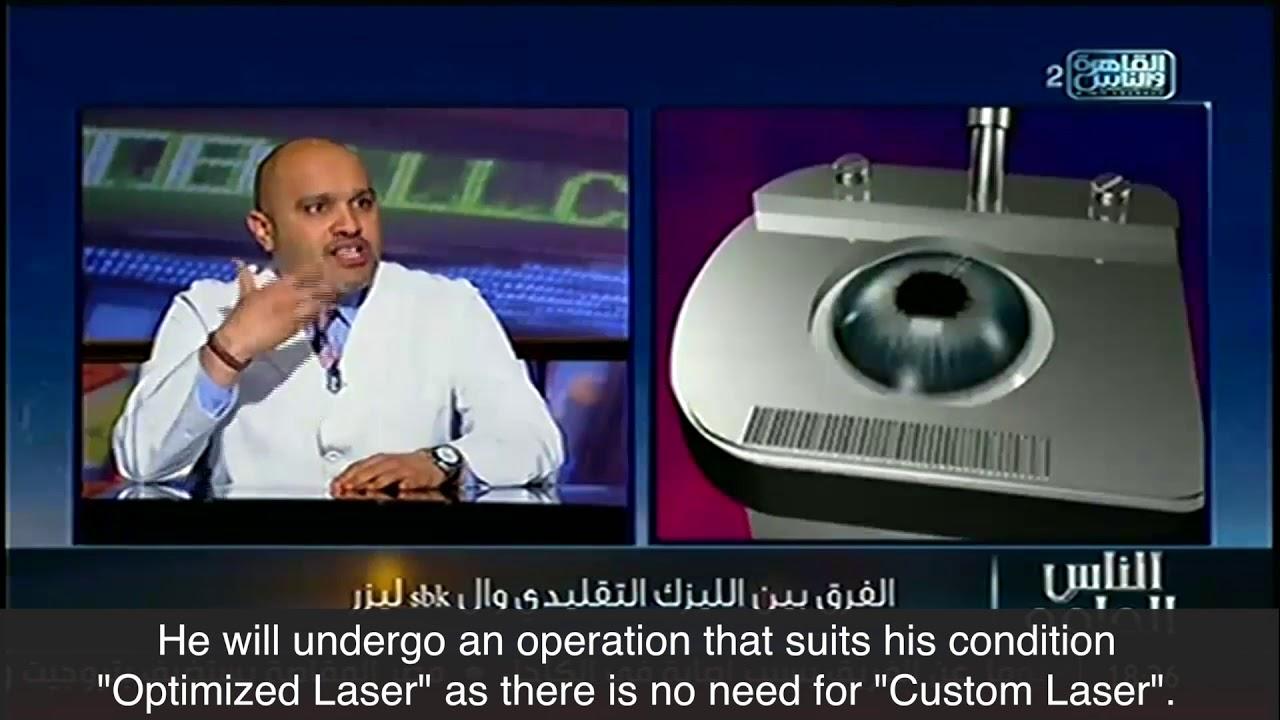 6eb3b38fe SBK LASIK   Dr Ashraf Soliman - Optimistic Clinic - YouTube