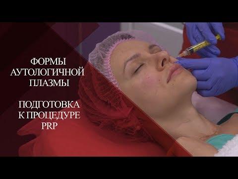 Как подготовить пациента к процедуре Плазмотерапии 💉 |Что входит в режим питания До и После|