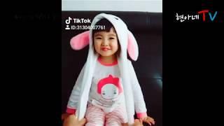 귀여운아기 현아와 틱톡으로 놀기![현아네TV]