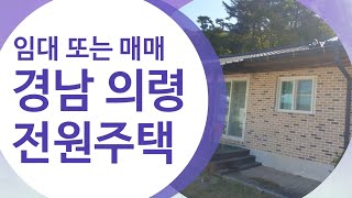 [H-150]경남 의령 의령읍 전원주택
