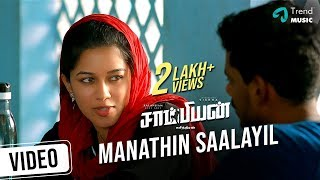 Champion Movie | Manathin Saalayil Video Song | Vishwa | Mirnalini | Arrol Corelli | Suseenthiran