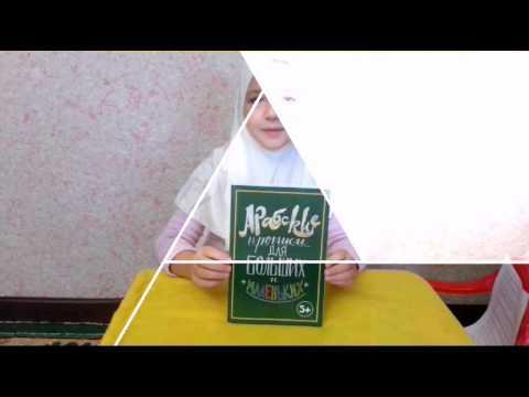 Арабская пропись для Больших и маленьких от Инсан Медиа групп