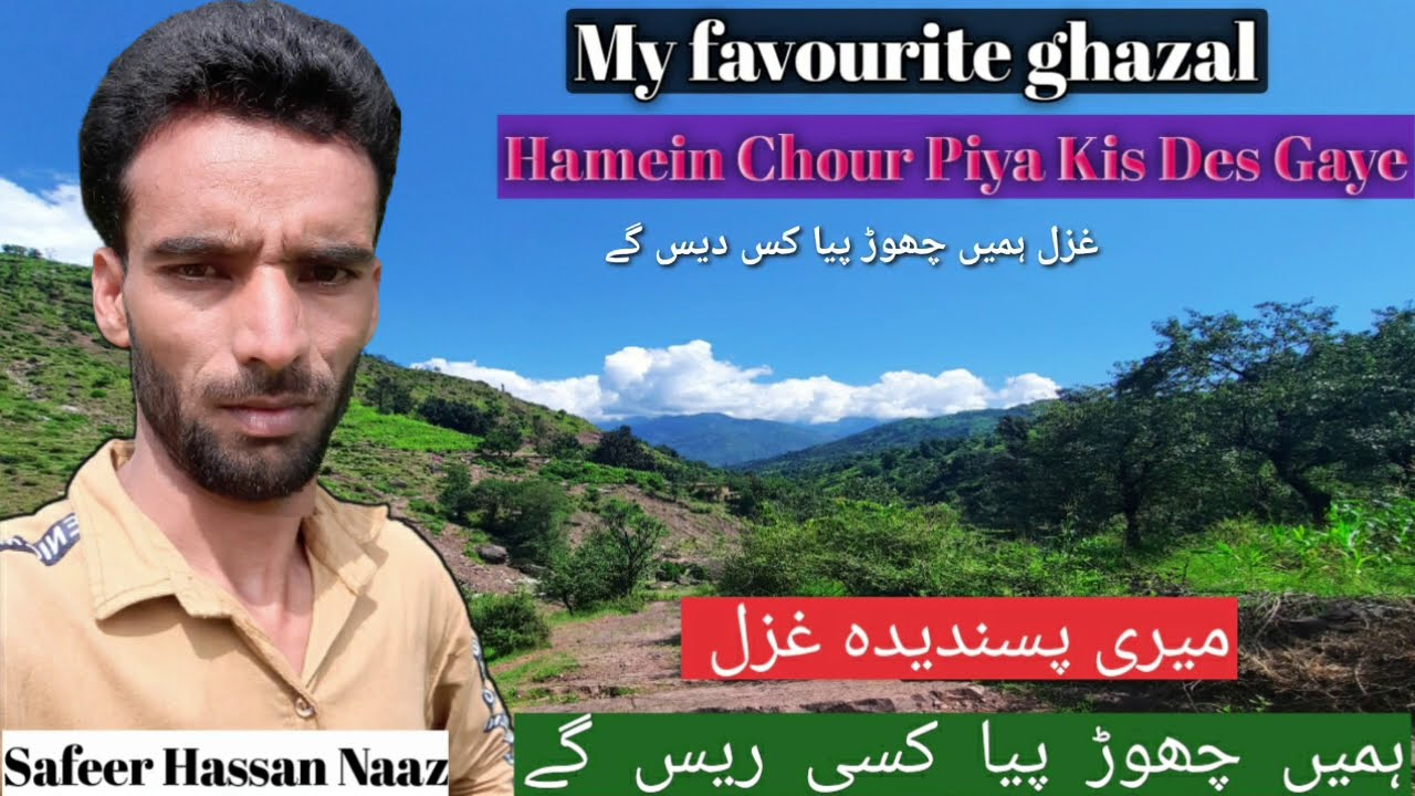 Safeer Hassan Naaz/Hama chour piya kis das gaye /1 August 2020