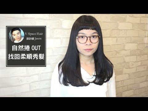 擺脫自然捲,讓髮讓秀髮自然柔順好整理!|竹北V-Space Hair