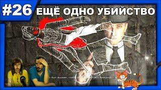 ▲Шерлок Холмс против Джека Потрошителя прохождение▲ЕЩЁ ОДНО УБИЙСТВО▲#26