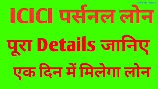 Icici Bank Personal Loan   Complete Guide On Icici Personal Loan   Online Personal Loan