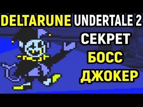 Deltarune - Undertale 2 New Secret Key Boss Jevil Андертейл 2 Секретный Босс Джевил