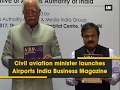 Civil aviation minister launches Airports India Business Magazine - ANI #News