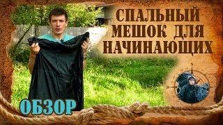 Спальник. Спальный мешок для начинающих. Doropey D.(http://rekomenda.ru/byudzhetnye-odeyala/120468-spalnik-odeyalo-nova-tour-valday-300#/cvet-sinij В данном видеобзоре мы выбираем первый спальный ..., 2012-08-08T13:38:27.000Z)